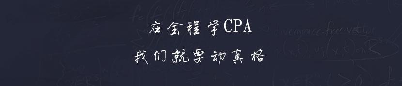 在金程学CPA